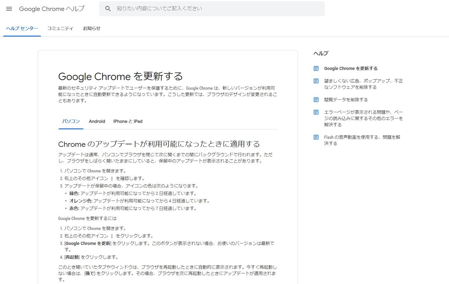 GoogleChromeヘルプ