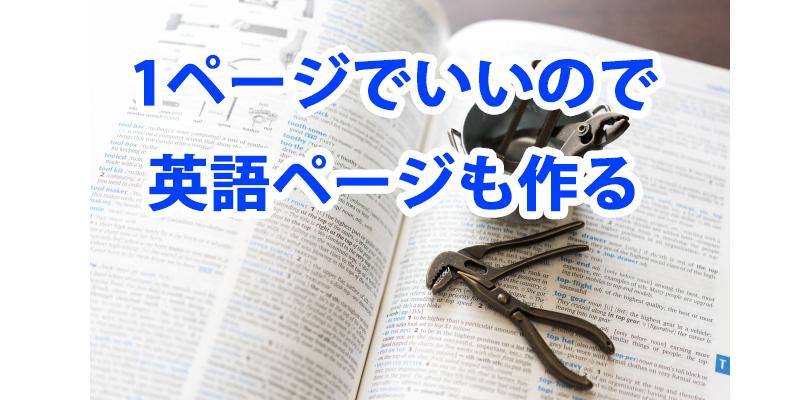 英語ページを作る