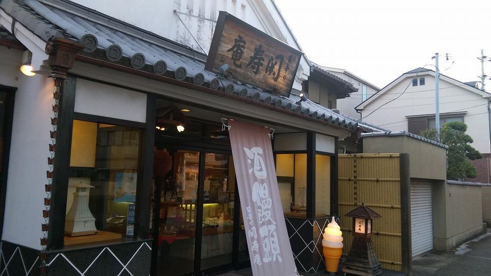 大関の関寿庵