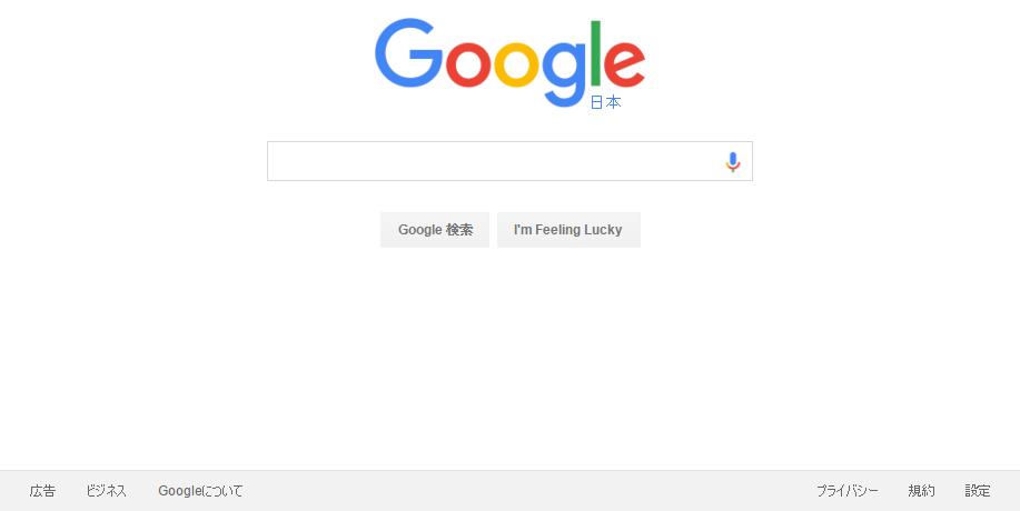 Googleのトップページのデザイン
