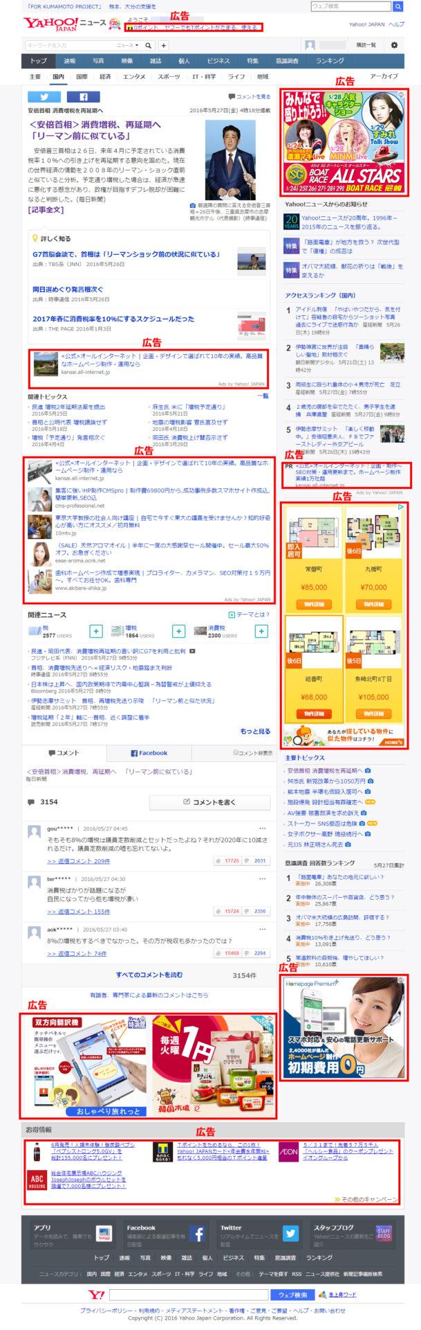 Yahoo-ad