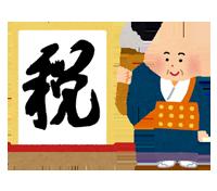 2014年の漢字は税