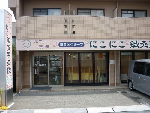 堺市西区津久野町 にこにこ鍼灸整骨院