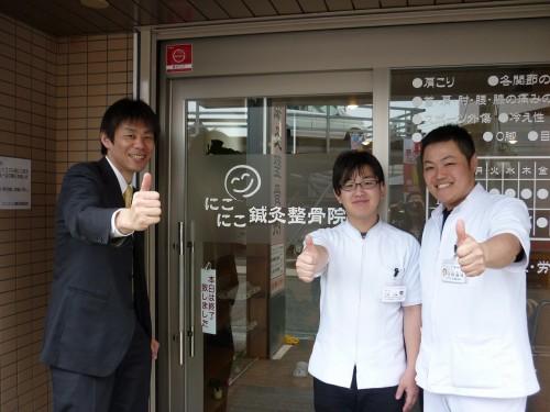 堺市西区津久野駅すぐの「にこにこ鍼灸・整骨院」玄関前