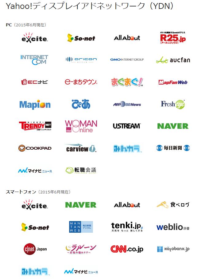 screencapture-marketing-yahoo-co-jp-service-promo-publisher-1464826753190