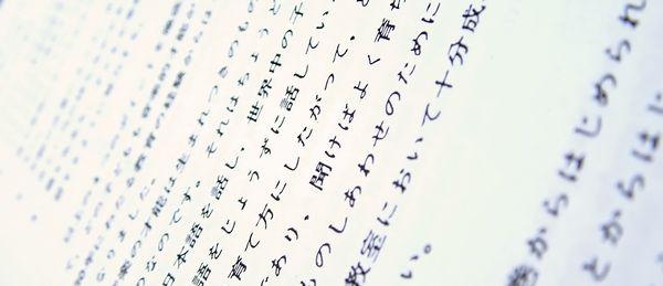 日本語の文章