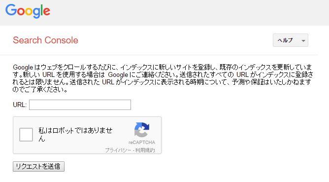 Googleサイト登録ページ