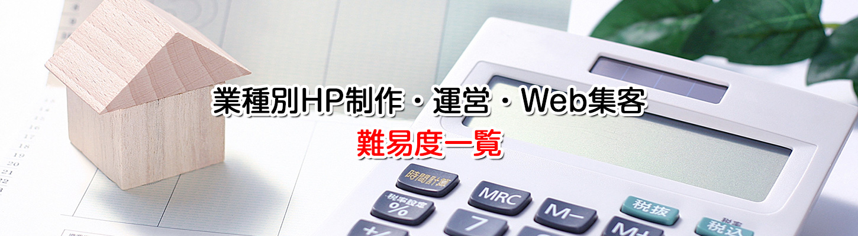 業種別HP制作・運営・集客の難易度一覧