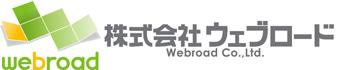 株式会社ウェブロード