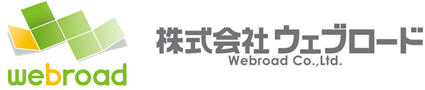 ホームページ制作/企画/運営代行|株式会社ウェブロード|西宮