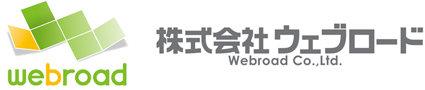 WordPress制作・HP運営代行 株式会社ウェブロード 西宮/大阪/神戸